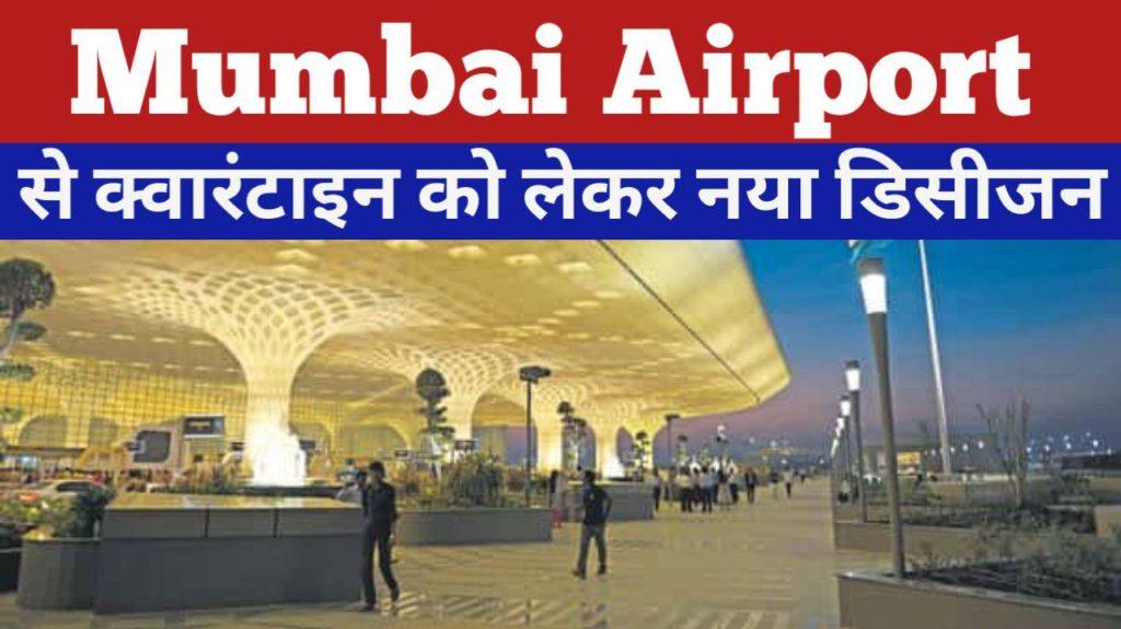 Mumbai Airport - How the Quarantine will be done at Mumbai Airport